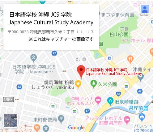 JCS学院第一校舎地図
