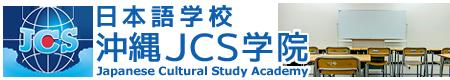 日本語学校 沖縄JCS学院